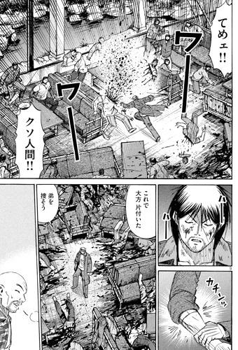 higanjima_48nichigo125-17070301.jpg