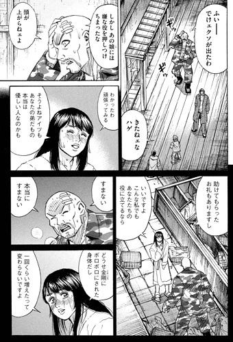 higanjima_48nichigo126-17071002.jpg