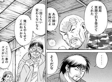 higanjima_48nichigo126-17071003.jpg