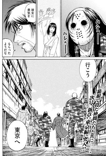 higanjima_48nichigo126-17071005.jpg