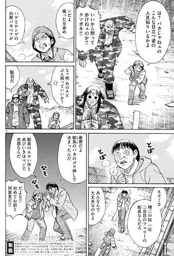 higanjima_48nichigo127-17071701.jpg