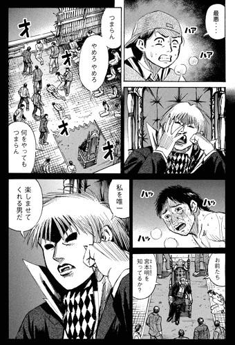 higanjima_48nichigo127-17071708.jpg