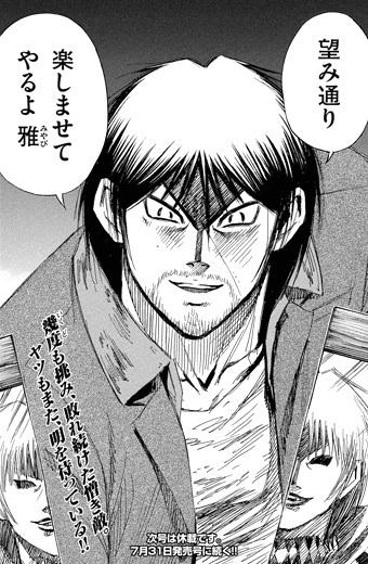 higanjima_48nichigo127-17071709.jpg