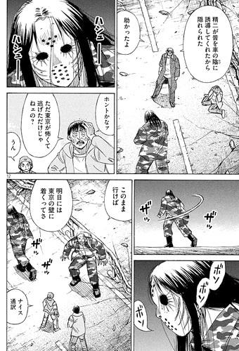 higanjima_48nichigo128-17073006.jpg