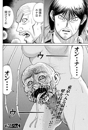 higanjima_48nichigo129-17080601.jpg