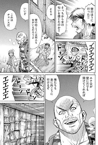 higanjima_48nichigo129-17080604.jpg