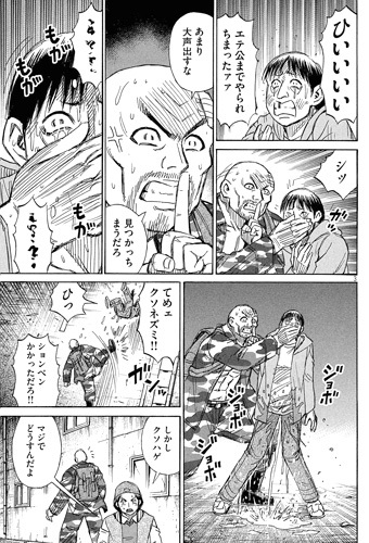 higanjima_48nichigo131-17082807.jpg