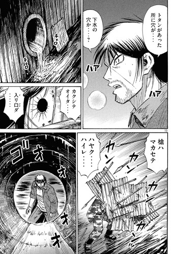 higanjima_48nichigo131-17082808.jpg