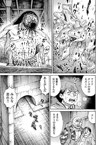 higanjima_48nichigo133-17091106.jpg