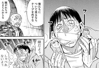 higanjima_48nichigo134-17091802.jpg