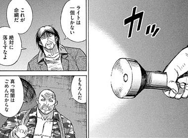 higanjima_48nichigo134-17091803.jpg