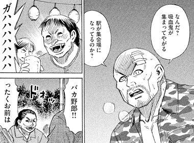 higanjima_48nichigo99-16112112.jpg