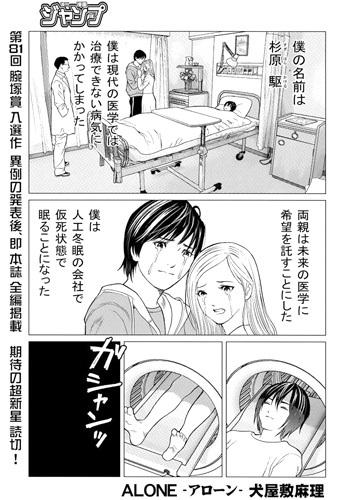 inuyasiki-17072504.jpg