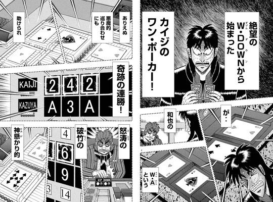 kaiji-245-17051504.jpg