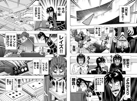 kaiji-245-17051505.jpg