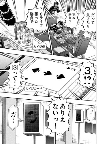 kaiji-246-17052306.jpg