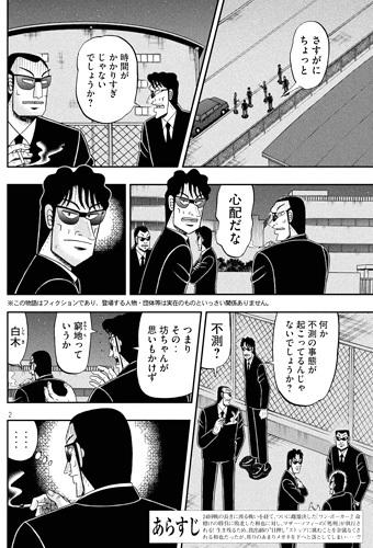 kaiji-249-17061901.jpg