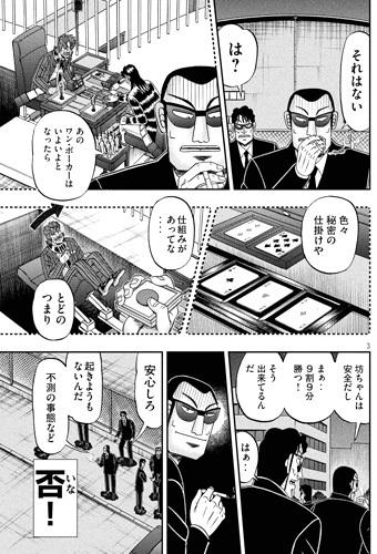 kaiji-249-17061902.jpg