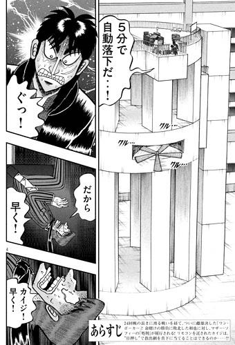kaiji-251-17071001.jpg