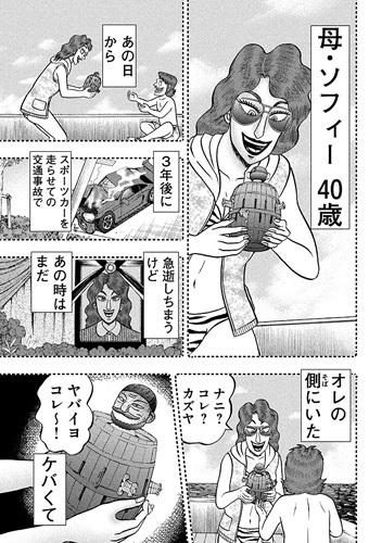 kaiji-253-17072403.jpg