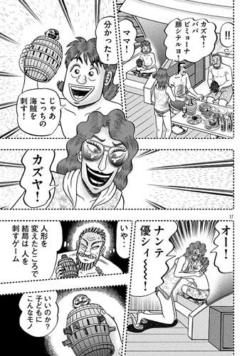 kaiji-253-17072404.jpg