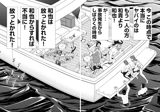kaiji-254-17080606.jpg