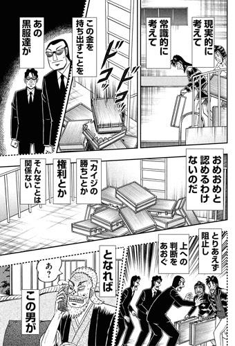 kaiji-256-17082801.jpg