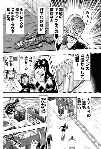 kaiji-256-17082802.jpg