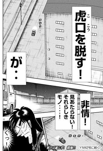kaiji-257-17091102.jpg