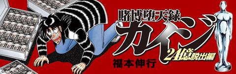 kaiji-258-17091801.jpg