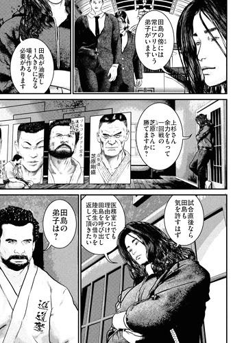 kenkakagyou76-17050903.jpg