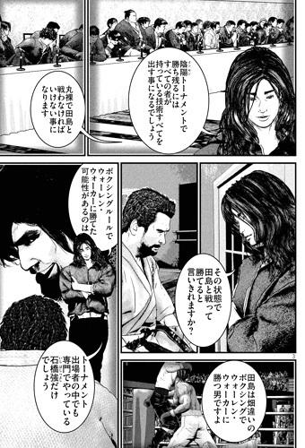 kenkakagyou76-17050904.jpg
