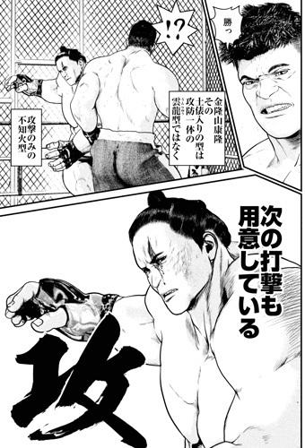 kenkakagyou78-17061907.jpg