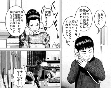 kenkakagyou79-17071001.jpg