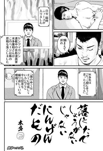 kenkakagyou80-17073101.jpg