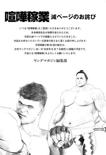 kenkakagyou80-17073102.jpg
