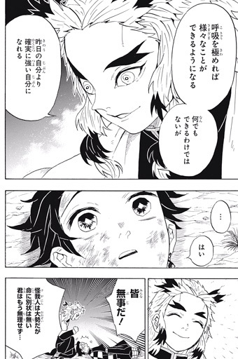 kimetsunoyaiba62-17052204.jpg