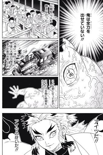 kimetsunoyaiba62-17052206.jpg