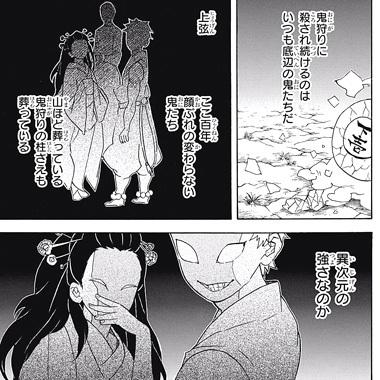 kimetsunoyaiba62-17052207.jpg