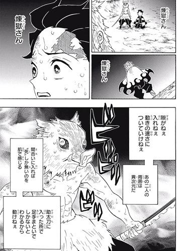 kimetsunoyaiba64-17060501.jpg