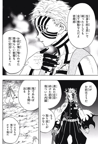 kimetsunoyaiba64-17060502.jpg