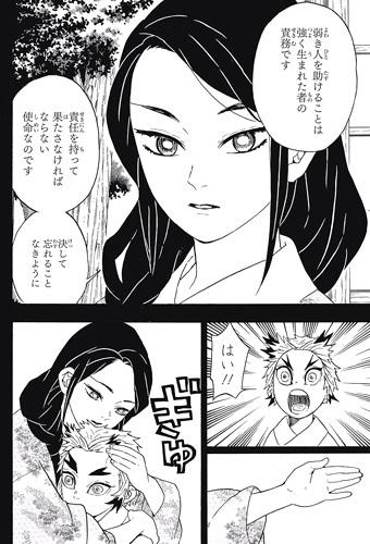 kimetsunoyaiba64-17060505.jpg