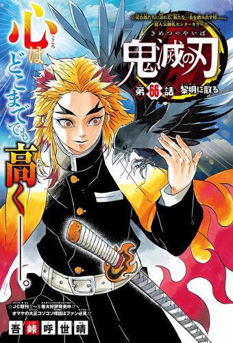 kimetsunoyaiba66-17061901.jpg