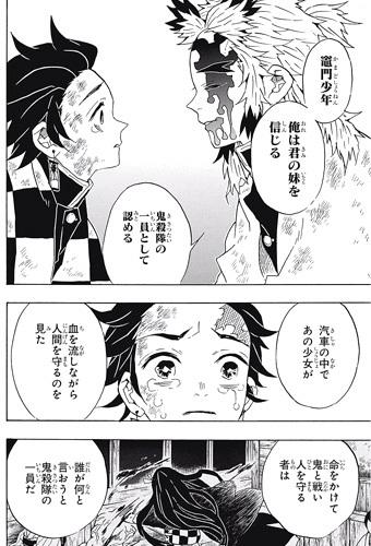kimetsunoyaiba66-17061903.jpg