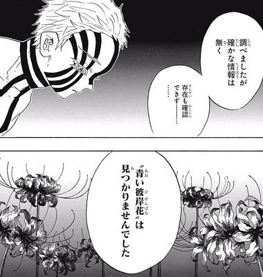 kimetsunoyaiba67-17062603.jpg