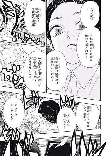 kimetsunoyaiba67-17062604.jpg