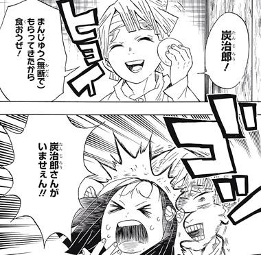 kimetsunoyaiba67-17062607.jpg