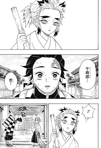 kimetsunoyaiba67-17062608.jpg