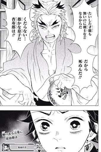 kimetsunoyaiba67-17062609.jpg