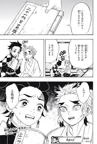 kimetsunoyaiba68-17070301.jpg